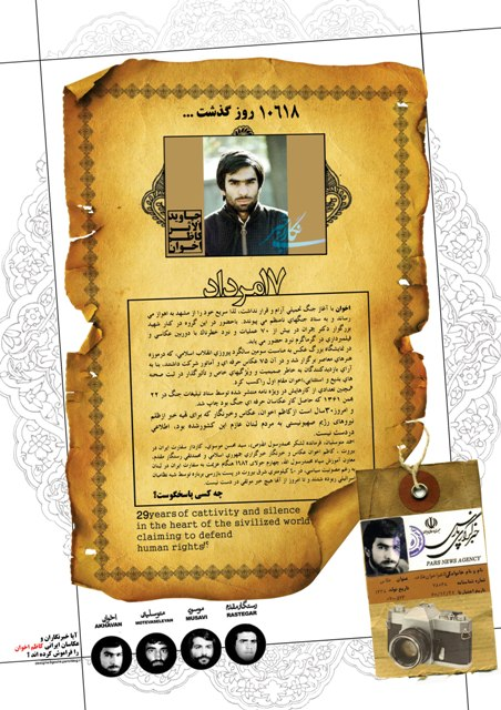 http://aiadamha4iraniandiplomats.persiangig.com/image/akhavan2.jpg